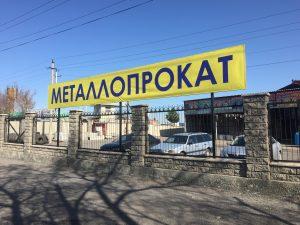 база металлопроката